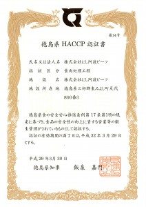HACCP認定書_ページ_2