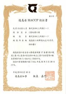 HACCP認定書_ページ_1