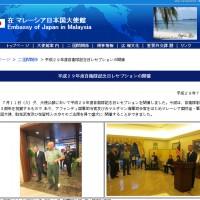 マレーシア日本国大使館